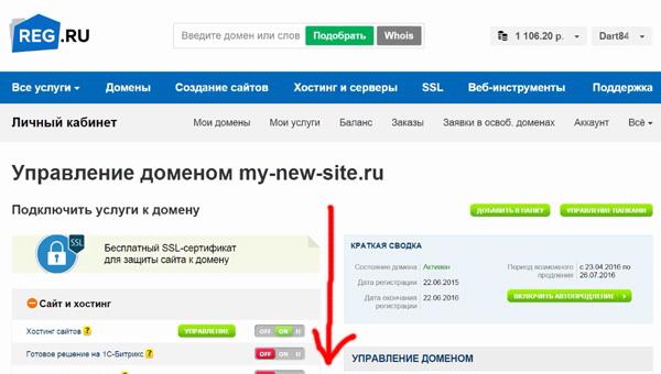 Создать сайт со своим доменом