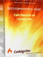 Воспламенитель Кода: Сайт-Визитка на CodeIgniter