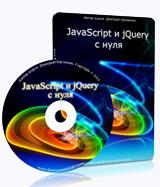 JavaScript � jQuery � ����