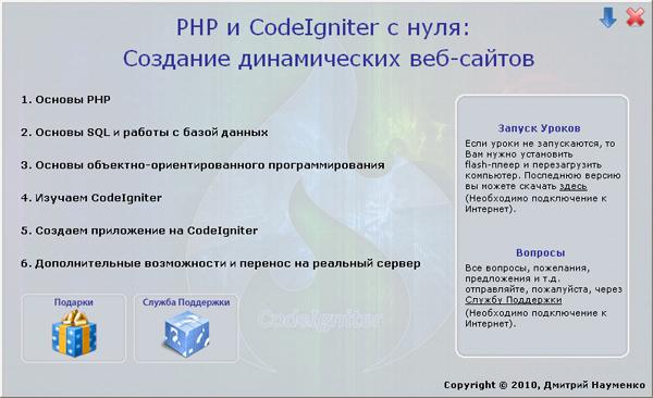Php и codeigniter с нуля создание динамических web-сайтов скачать бесплатно как сделать регистрацию на joomla сайте