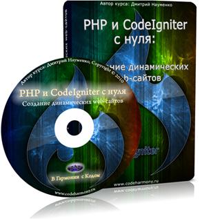 PHP и CodeIgniter с Нуля: Создание Динамических Web-Сайтов