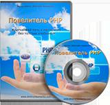 Повелитель PHP: кратчайший путь к мастерству без толстых учебников