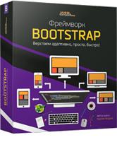 Фреймворк Bootstrap