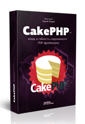 ������ ������ � ����������� CakePHP