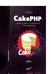 Основы работы с фреймворком CakePHP