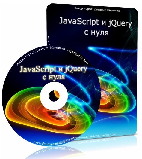 JavaScript и jQuery с нуля