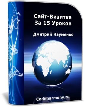 Сайт-Визитка За 15 Уроков