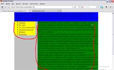 Урок 12: Дорабатываем двухколоночный CSS-макет
